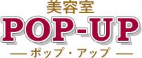 袋田の美容室 POP-UP(ポップアップ)